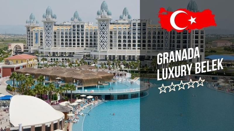 Отель Гранада Лакшери Белек 5*. Granada Luxury Belek 5*. Рекламный тур География.