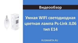 Умная WIFI светодиодная цветная лампа Ps-Link JL06 тип E14