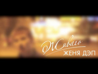 Живаго: Женя Дэп (Russian Rap & Hip-Hop )