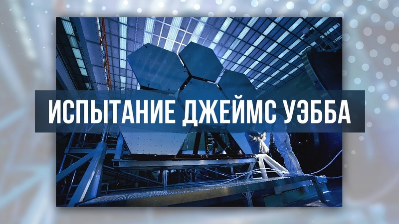 Телескоп Джеймс Уэбб новости Испытание главного зеркала телескопа