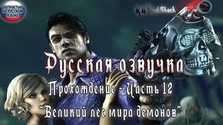"Shadows of The Damned Русская озвучка Прохождение Часть 12 - ""Великий лес мира демонов"""