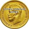 ZolotoPerm Скупка Золота Пермь