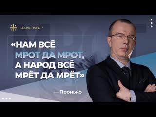 «Нам всё МРОТ да МРОТ, а народ всё мрёт да мрёт» - Пронько