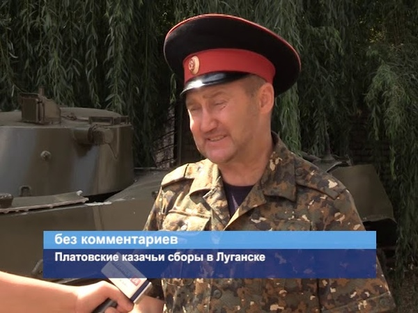 ГТРК ЛНР Платовские казачьи сборы в Луганске