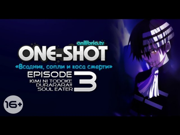 One Shot Episode 3