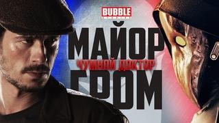 Капитан Гром: Железный Доктор   MARVEL MASHUP   Майор Гром: Чумной Доктор vs Марвел Мэшап