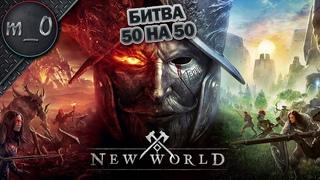 Битва 50 на 50 (война за город) / масс PVP в новой MMO / NEW WORLD