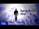 Душа человека жизнь после смерти, Божий суд и Высшее Я. Что происходит в загробном мире 114