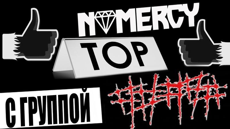 NOMERCY TOP 5 DIEZ