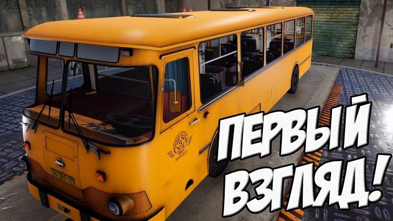 Город Серпухов Новый симулятор Автобуса Bus Driver Simulator 2019