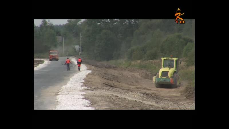 Капитальный ремонт дороги соединяющей Большое Карасево и Кудрявцево