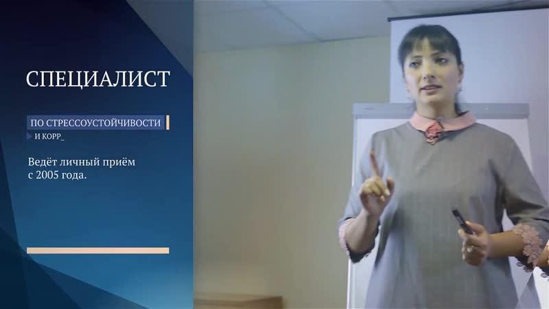 Знакомьтесь Айна Громова Психотерапевт 21 века