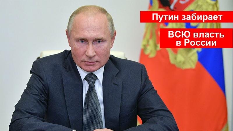 Путин забирает ВСЮ ВЛАСТЬ в России Законы по итогам поправок