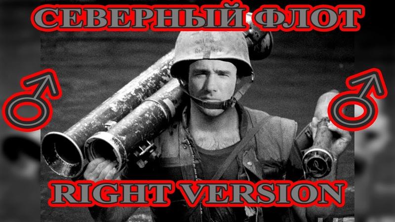 Северный Флот Удачи солдат right version