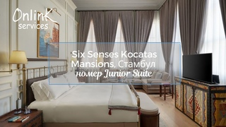 Знакомство с номером Junior Suite в Six Senses Kocatas Mansions, Istanbul