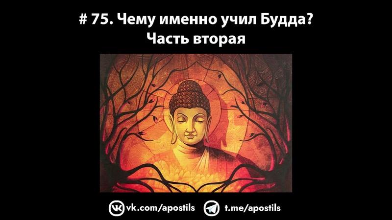 75 Чему именно учил Будда Часть вторая