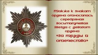 История России в орденах Орден Святого Александра Невского