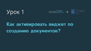 Урок 1: Как активировать виджет по созданию документов в amoCRM?