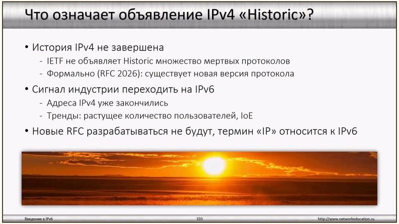 Введение в IPv6 10 Закат IPv4