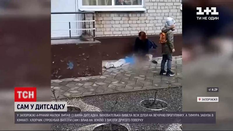 Новини України у Запоріжжі 4 річний хлопчик випав із вікна у дитсадку