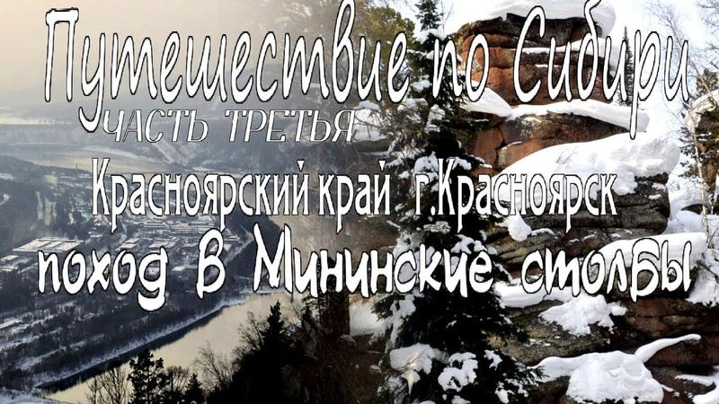 Путешествие по Сибири часть третья поход на Мининские столбы Красноярский край г Красноярск