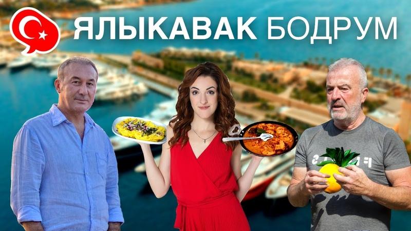 Ялыкавак Бодрум Эгейская кухня Обзор отеля