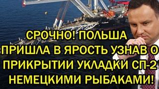 Срочно! Польша пришла в ярость узнав о прикрытии укладки СП-2 немецкими рыбаками!