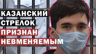 Напавший на казанскую гимназию Ильназ Галявиев признан невменяемым