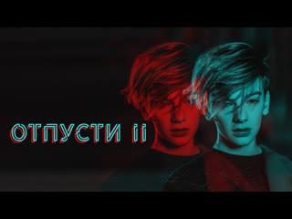Kain Rivers - Отпусти II (Audio)