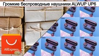Громкие беспроводные наушники ALWUP UP6 | #Обзор