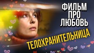 Русская Мелодрама [ Телохранительница ] фильм про любовь и измену