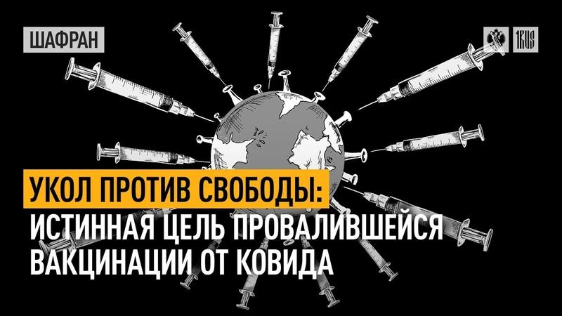 Укол против свободы: истинная цель провалившейся вак...