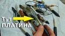 💲 Платина в электродах от PH-метров
