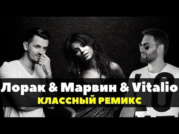 Ани Лорак Миша Марвин - Ухожу / Vitalio Remix