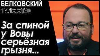 Я вижу одно: За спиной у Путина серьёзная грызня - Станислав Белковский...