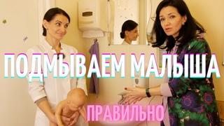 Как правильно подмывать новорождённых девочек и мальчиков. ЭТО ПРОСТО! Даже в маленькой раковине.