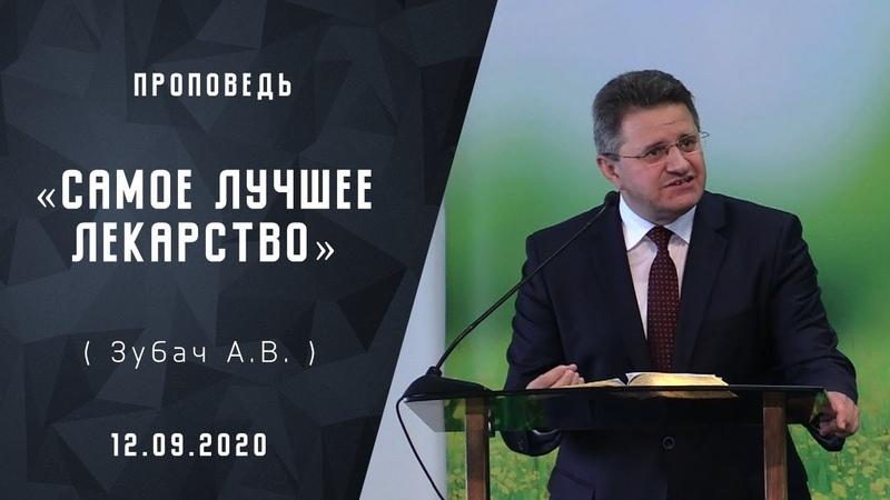 Самое лучшее лекарство Христианские проповеди Проповеди АСД Адвентисты Москвы