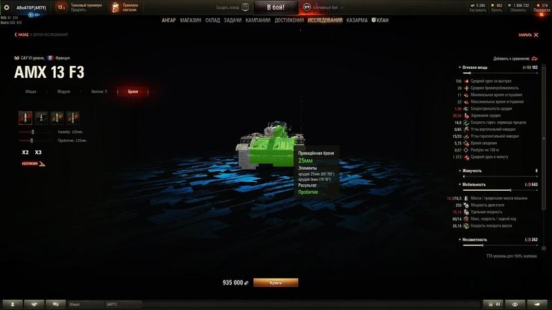 WTF World of Tanks 2020 04 05 22 35 14 03