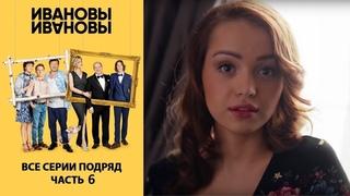 Ивановы-Ивановы 4 сезон 10,11,12 серия