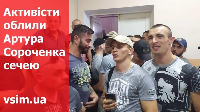 Активісти Фенікса вилили на блогера сечу