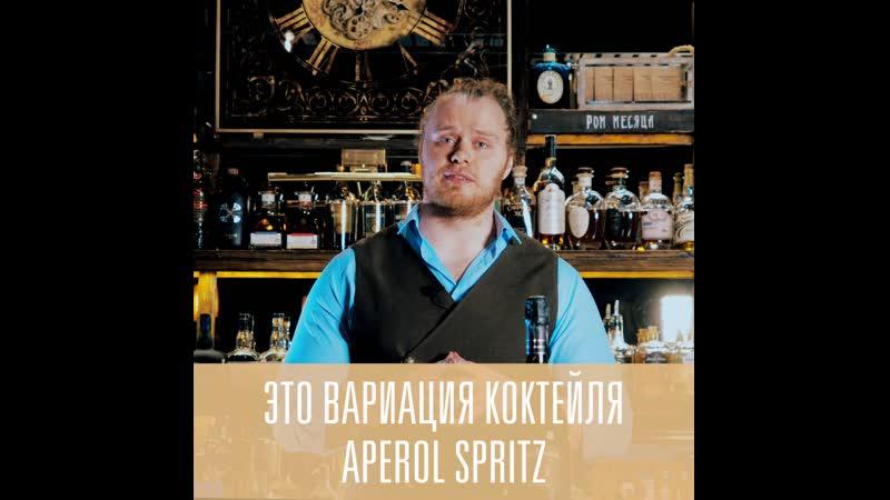 Коктейль Herbal Spritz