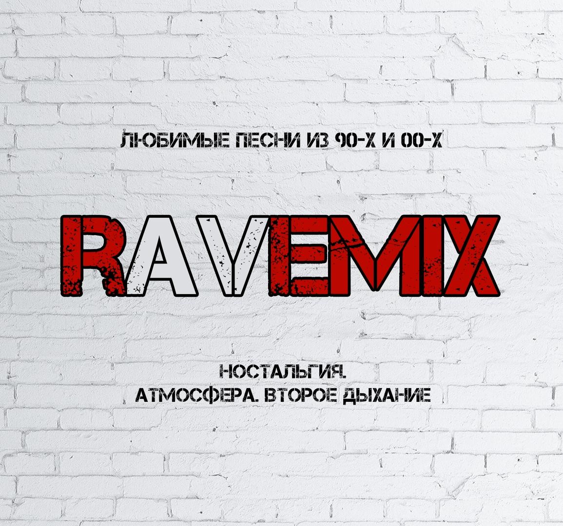 Афиша RAVEMIX