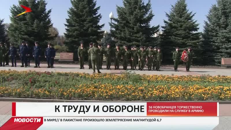 56 призывников торжественно проводили на службу в армию