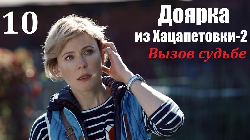 Сериал Доярка из Хацапетовки 2 10 серия Вызов судьбе 2009 мелодрама