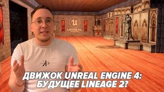 ЕСТЬ ЛИ БУДУЩЕЕ У  LINEAGE 2 UE4 / BoHpts - Lineage 2