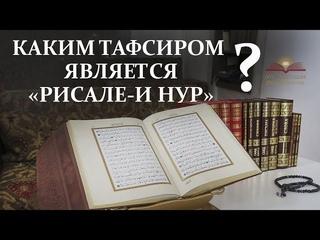 "Каким тафсиром (толкованием Корана) является ""Рисале-и Нур""?"