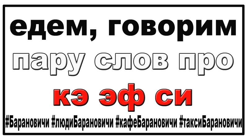 Разговор про кэ эф си Барановичи
