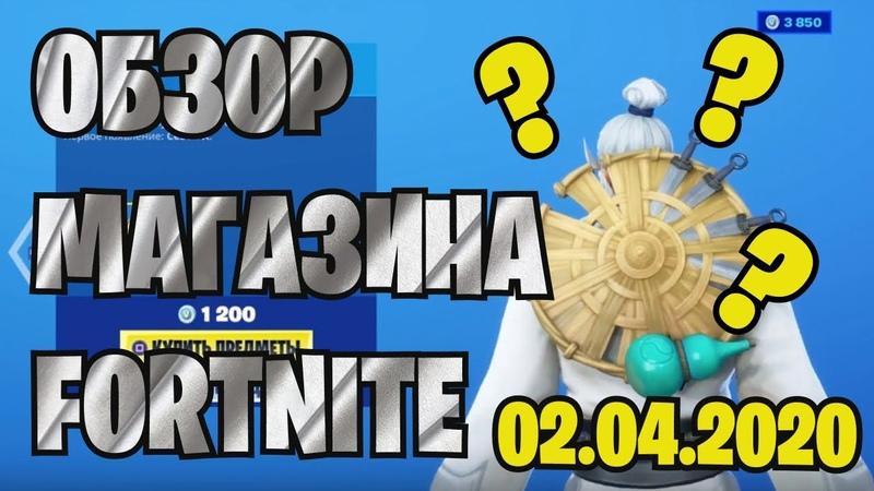 ОБЗОР МАГАЗИНА В FORTNITE 02.04.20   12 СЕЗОНА ФОРТНАЙТ   2 ГЛАВА 2 СЕЗОН
