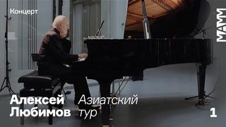 Алексей Любимов. Азиатский тур   Часть 1   MAMMusic