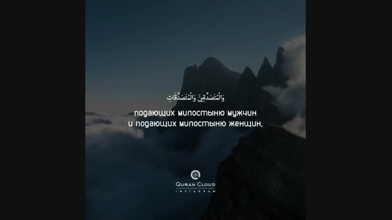 Сура аль-Ахзаб_3335_ SABR.mp4